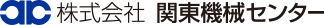 関東機械センター
